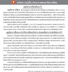 กฎบัตรอาเซียนคืออะไร