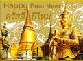 การ์ดอวยพรปีใหม่ 2012 ชุดยักษ์อวยชัย, ส.ค.ส 2012, , ส.ค.ส ปีใหม่ ...
