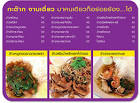 ร้านอาหารในกรุงเทพ ร้านกาต๊าก | gorkorcor | แนะนำโปรโมชั่นและ ...