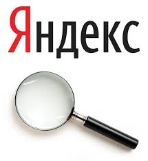 Что случилось с Яндексом