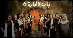 Bab Al hara season 6 Episode 30