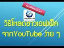 วิธีโหลดซาวเอฟเฟคจากYoutube ง่าย ๆ - YouTube