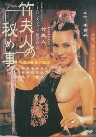 Madame Bamboo 1991