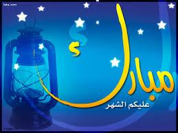 أهلاً رمضان الخير والتغيير