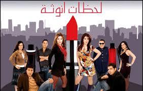 L7zat Enwsah لحظات انوثة