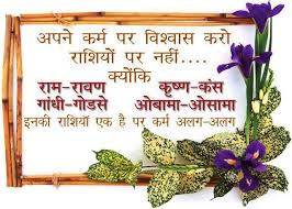 Today Thoughts in Hindi     Thoughts for the Day in Hindi   Inspiring Quotes   Inspirational  Motivational Quotations  Thoughts  Sayings with Images