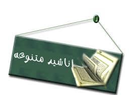 الأناشيد الأسلامية