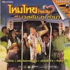 Multimedia2010: ไหมไทย ใจตะวัน ชุดที่ 3 เว