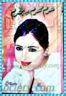 Harum Mehrum Aur Bharam by Riffat Siraj   Reading Section - hrm-mehrm-or-bhrm-by-Riat-Siraj