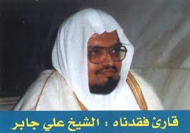 وفاة إمام الحرم السابق الشيخ علي جابر