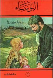Les Mis  rables  de Victor Hugo Tome     Livre   Chapitre