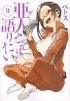 「[ペトス] 亜人ちゃんは語りたい 第05巻」の画像検索結果