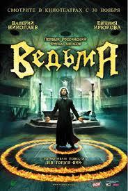 Vedma: El Poder del Miedo (2006)