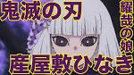 産屋敷ひなき(鬼滅の刃)