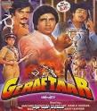 الفيلم الهندي Geraftaar 1985 اميتاب باتشان مترجم