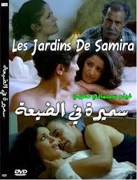 فيلم سميرة في الضيعة +18