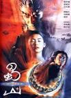 The Legend Of Zu ซูซันศึกเทพยุทธถล่มฟ้า ดูหนังออนไลน์ฟรี | ดู
