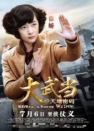 Wu Dang 2012