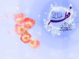 به امید روزی که نماز عید فطر را به امامت حضرت مهدی عزیز اقامه کنیم