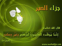 آثار و برکات صبر در مصیبت(2)