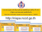 PPT - http :// nispa . nccd . go . th PowerPoint Presentation