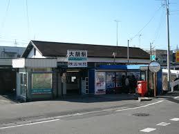 Ōgo Station