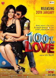 100% LOVE Full Song (BENGALI)