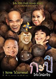 ดูหนัง KAPI กะปิ ลิงจ๋อไม่หลอกจ้าว
