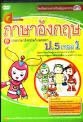 CD VCD DVD เตรียมสอบ ติว ป4 ป5