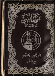 Barzanji,Kitab Induk Peringatan Maulid Nabi Shallallahu'alaihi wa sallam