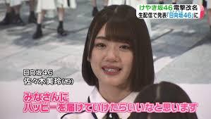 佐々木美玲 佐々木美玲が『Japanese girl running』で海外のトレンド入り!