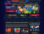 Официальный сайт Вулкан 777