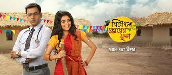 Zee Bangla   Watch All Shows  Serials  Full Episodes Online  HD     Bikeley Bhorer Phool