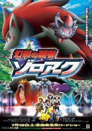 Pokemon 13: Zoroark, El maestro de las ilusiones (2010)