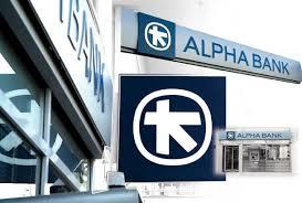 Τι απέγινε η κρατική συμμετοχή στην  Alpha Bank;...