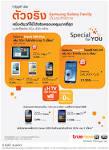 Truemove H ส่งโปรโมชั่นสำหรับ Samsung Galaxy หลายรุ่น ที่ใช้ 3G+ ...