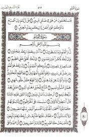 ترجمة سورة القلم Translation Surah Al-Qalam