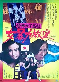 Women's Violent Classroom 1972