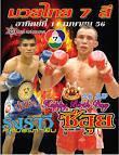 รายการมวยศึกมวยไทย 7 สีวันอาทิตย์ที่ 14 เมษายน 2556 - มวยตู้ ซิก ...