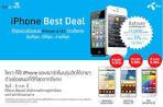 Promotion DTAC iPhone Best Deal รับส่วนลดค่าเครื่องสูงสุด 4,750 ...