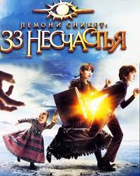 Лемони Сникет: 33 несчастья / Lemony Snicket`s A Series of Unfortunate Events