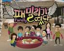 SBS Family Outing Season 1 Eng Sub Full List ~ Family Outing Videos
