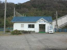 Echigo-Hayakawa Station