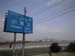 Oze River