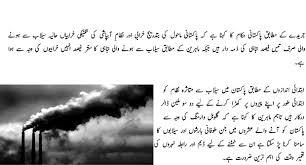 Dehshat gardi essay in urdu language All About Essay Example   lorexddns