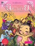 นิทายพื้นบ้านไทย 1 อภินิหารนิทานไทย | Phanpha Book Center - ผ่าน