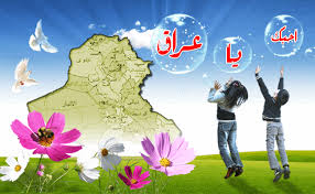 ��� ��� ������ , ������ ������� ������ , ��� ������ ���� ������ 2016 , Iraq images?q=tbn:ANd9GcR