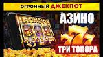 Лучшее онлайн-казино Азино 777