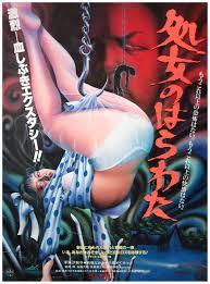 Entrails of a Virgin / Shojo no harawata (1986)