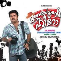 Josettante Hero 2012 Malayalam Movie